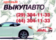Купим ваш автомобиль (иномарку) СРОЧНО! В Осиповичах и районе